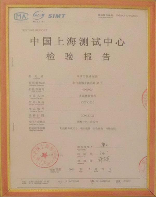 中国上海测试中心检验报告